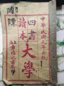 大学课本《中华元年出版》