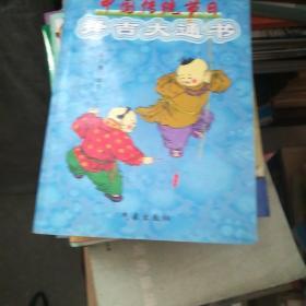 中国传统节日择吉大通书