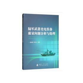 陆军武器光电装备质量问题分析与处理