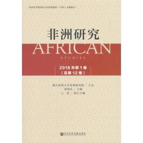 非洲研究2018年第1卷(总第12卷)