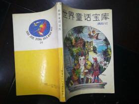 世界童话宝库 遇险记