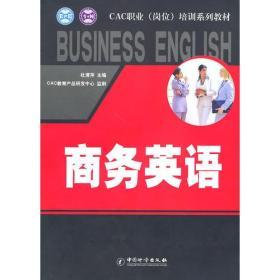 商务英语/CAC职业(岗位)培训系列教材