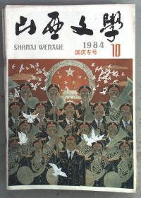 山西文学1984年第10期 国庆专号