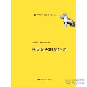 意见证据制度研究(法学理念·实践·创新丛书;中国人民大学科学研究基金(中央高校基本科研业务费专项资金资助)项目成果)