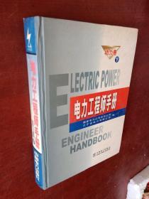 电力工程师手册.动力卷 下