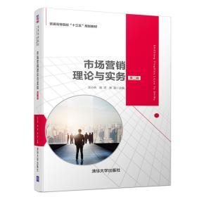 """市场营销理论与实务(第二版)(普通高等院校""""十三五""""规划教材)"""