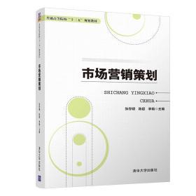 市场营销策划/普通高等院校十三五规划教材