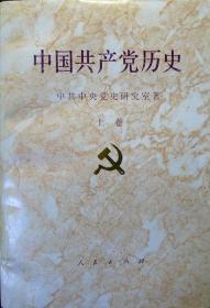 中国共产党历史(上卷)(836页巨著,后附多幅珍贵历史地图,1991年一版一印,自藏95品)