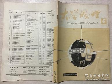 大学物理 1987年第5期