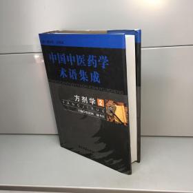 方剂学(第2册):中国中医药学术语集成 【精装、品好】【一版一印 9品-95品+++ 正版现货 自然旧 多图拍摄 看图下单】