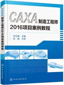 CAXA制造工程师2016项目案例教程【本科教材】