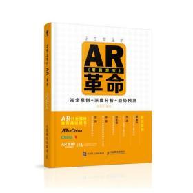 正在发生的AR(增强现实)革命:完全案例+深度分析+趋势预测