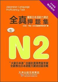2014最新日本语能力测试全真押题集N2 日本3A株式会社 天津电子出版社 9787894665683