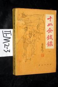近代中国著名武侠小说;十二金钱镖(三)宫白羽著武侠小说...宫白羽著