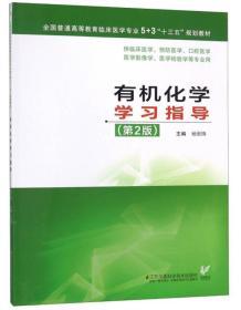 有机化学学习指导 第2版