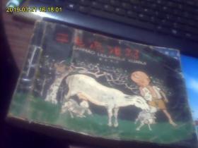 连环画【三毛流浪记选集】1959年出版,1978年10月8印保真