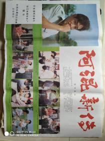 阿琨新传【电影海报】二开