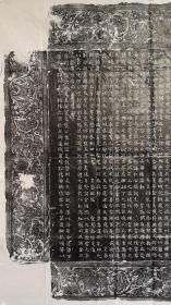 《上官婉儿墓志铭并盖》原石精拓。