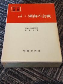 日本1973年出版《一号作战 2 湖南的会战》日文硬精装 ,另附叠图表全  带函    日本打通大陆交通线作战