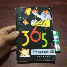 365夜日记启蒙(1995年初版初印)
