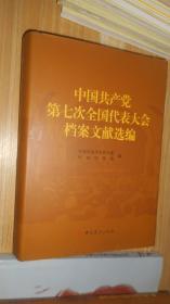 中国共产党第七次全国代表大会档案文献选编 精装