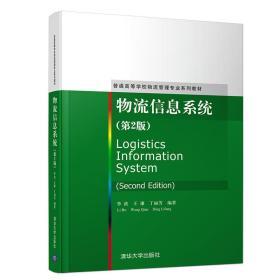 物流信息系统(第2版)/普通高等学校物流管理专业系列教材