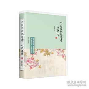 山思江情:中国历代纪游诗