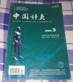 中国针灸 2005年3月第25卷第3期 总第198期 八五品 包邮挂