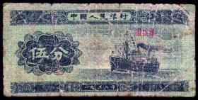 纸分币—5分纸分币  冠号338  ⅢⅢⅧ