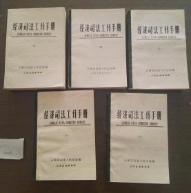 经济司法工作手册第三、四、五、六、七册5本