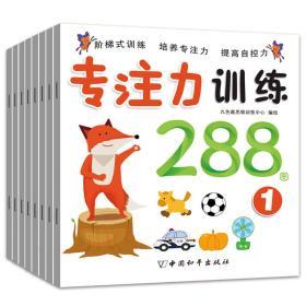 专注力训练288图(套装共8册)