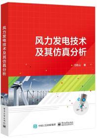 风力发电技术及其仿真分析
