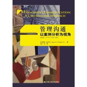 管理沟通——以案例分析为视角(第5版)(工商管理经典译丛)