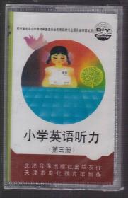 小学英语听力 第三册(磁带)