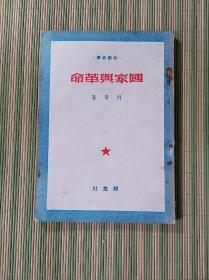 国家与革命(解放社,1950年三野政治部印)
