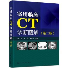 实用临床CT诊断图解  第2版