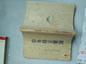 中外格言汇海(民国36年)