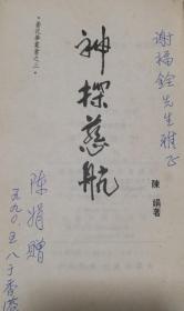 昙花梦丛书4册全(踏雪无痕 江湖一奇 神探慈航 金枝玉叶) 作者签赠友人