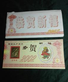2002年镀金生肖贺卡(南京造币厂)