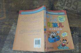 中国科普名家名作 数学故事专辑-哪咤大战红孩儿(典藏版)
