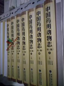 中国药用动物志(第二版)