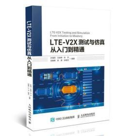 LTE-V2X测试与仿真从入门到精通
