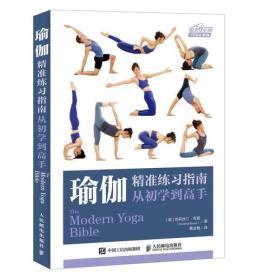 瑜伽精准练习指南从初学到高手