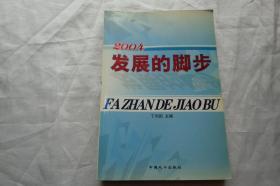 发展的脚步2004