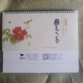 2018年国色天香台历   中国名家工笔牡丹精品。