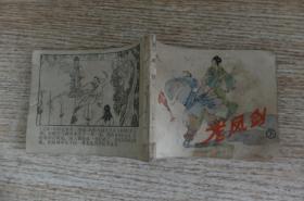 龙凤剑(下)