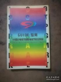 GUIDE指南 99年四川电视节国际电视节目交易会