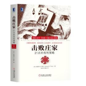 击败庄家:21点的有利策略:a winning strategy for the game of twenty-one