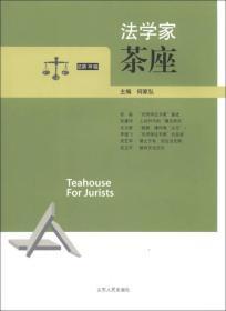 法学家茶座