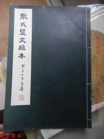 散氏盘文临本(毛笔签名本)